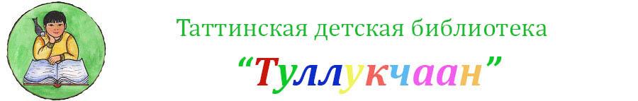 "Таттинская детская библиотека ""Туллукчаан"""